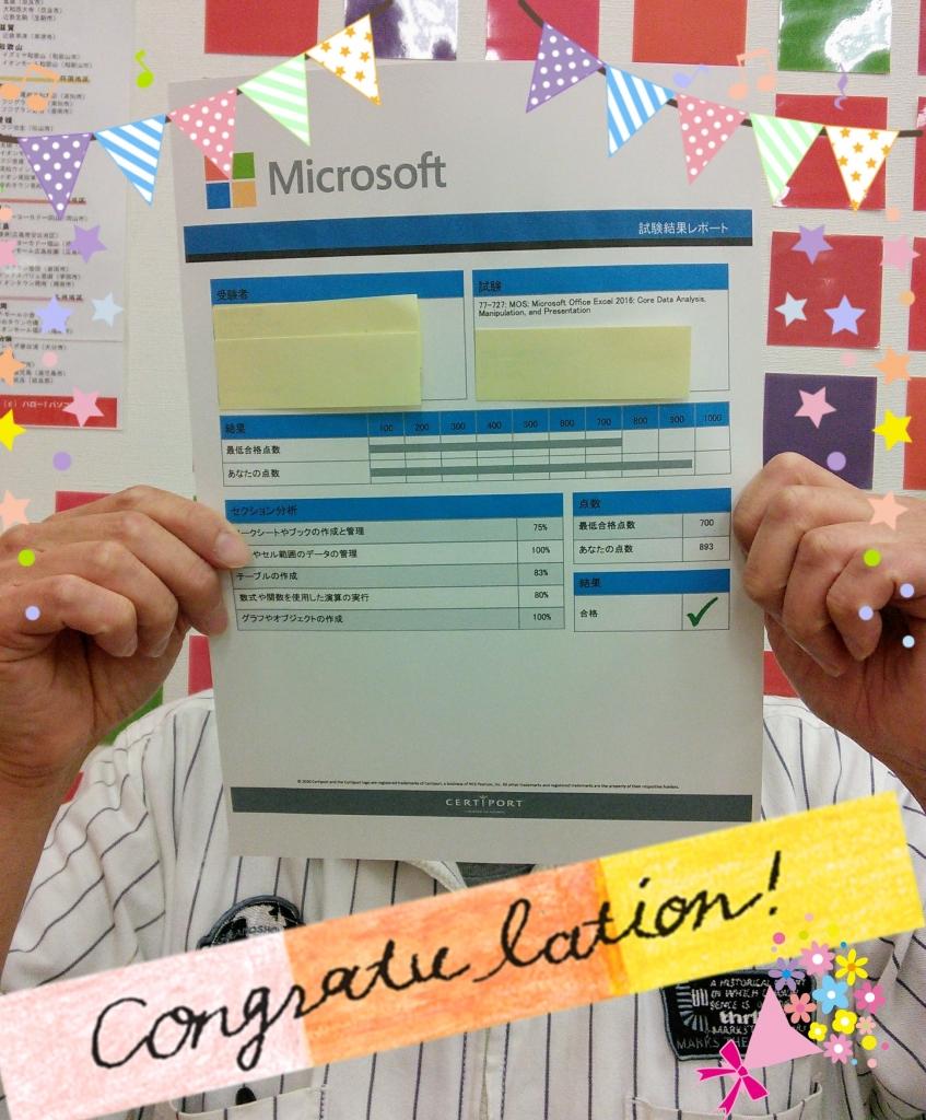 Excel 合格 MOS パソコン教室 PC