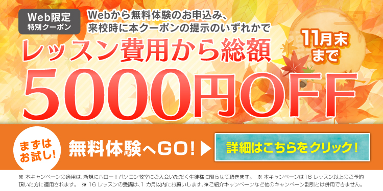 上田市パソコン教室PCスキルPC資格MOS初心者無料体験