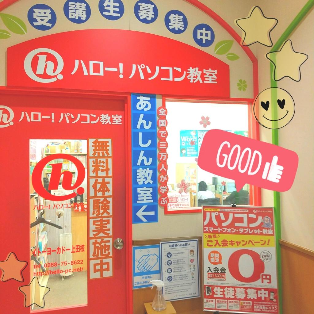 ハロー!パソコン教室イトーヨーカドー上田校