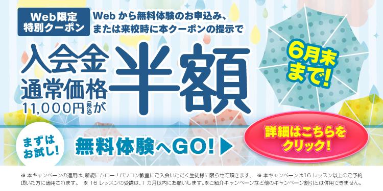 パソコン教室就活に有利な資格パソコン資格長野県上田市