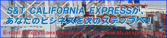 S&T CALIFORNIA EXPRESSのサービスが、あなたのビジネスを次のステップヘ!