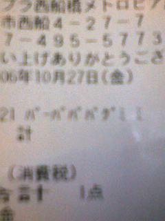 20061029_273518.jpg