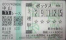 田中ちゃん中山記念2
