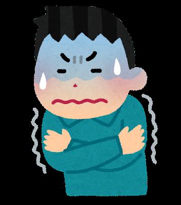 インフルエンザ悪寒