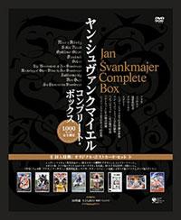 ヤン・シュバンクマイエル コンプリート・ボックス