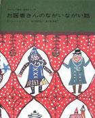 お医者さんのながいながい話 (チャペック童話絵本シリーズ)