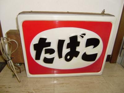 レトロ 「たばこ」看板