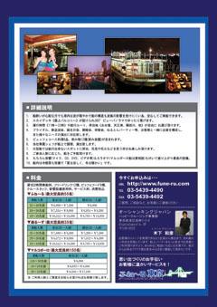 東京湾、横浜湾の洋風屋形船「ふねーる東京」
