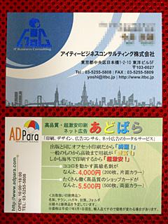 名刺の裏に印刷と広告の宣伝