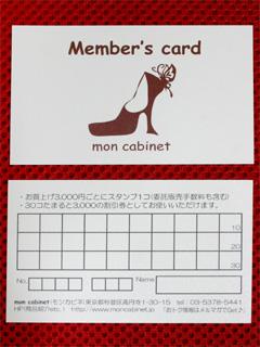 スタンプカードを高級名刺にすると魅力だけじゃなく色気もできる