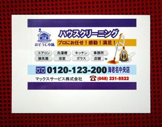 おそうじ本舗 海老名中央店