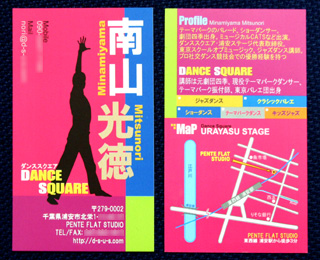 名刺DanceSquare