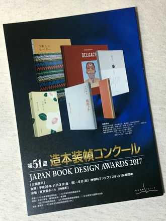 bookdesignaward_2017