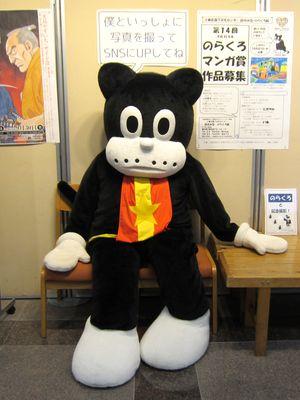 180911_fukagawa_02_c_norakuro