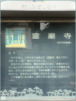 180915_fukagawa_04_b_reiganji