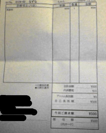 0713診察 領収書