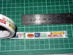 おもしろ看板テープ