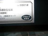 JR西日本承認ラベル