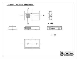 WAU-102(M)設計図