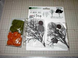 トミーテックのザ・樹木