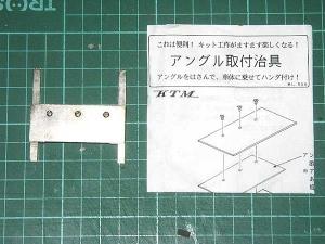 カツミ製アングル取付治具