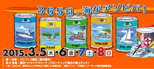 国際ボートショー イン 横浜