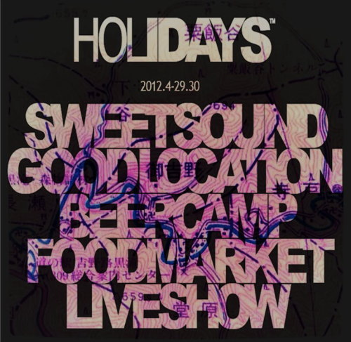 holidays2012logo.jpg
