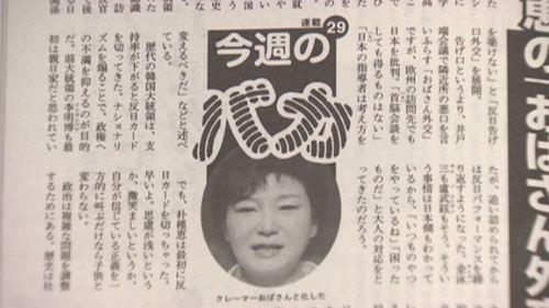 【日韓】韓国が週刊文春「辛口コラム」にブチ切れた 与野党そろって抗議談話、「お互いさま」の余裕な