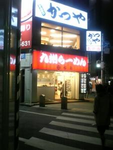 九州ラーメン桜島