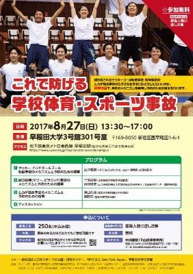20170827_gakkoujikosymposium.jpg