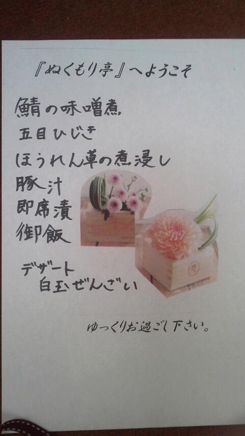 130111ぬくもり亭menu
