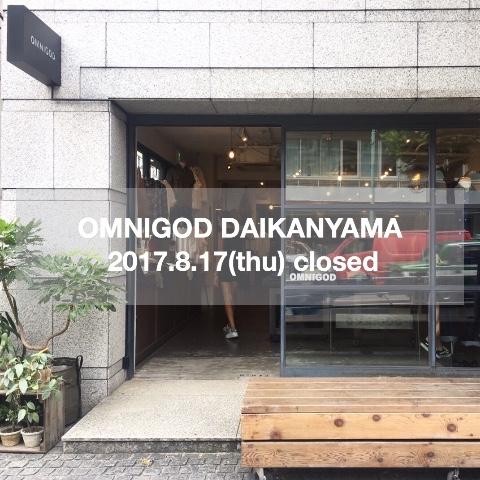 OMNIGOD代官山店 店休日のお知らせ