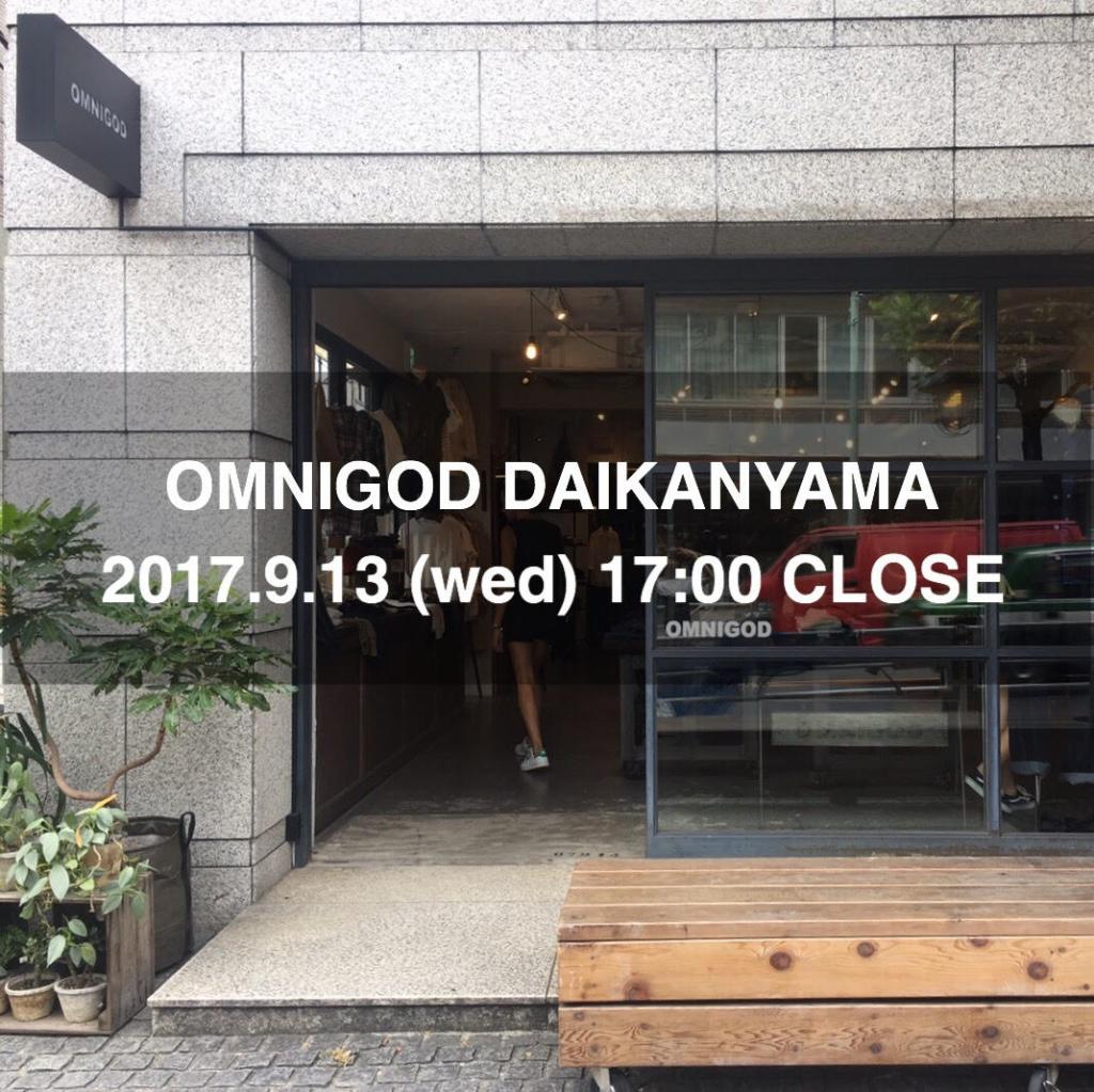 OMNIGOD代官山店 営業時間変更のお知らせ