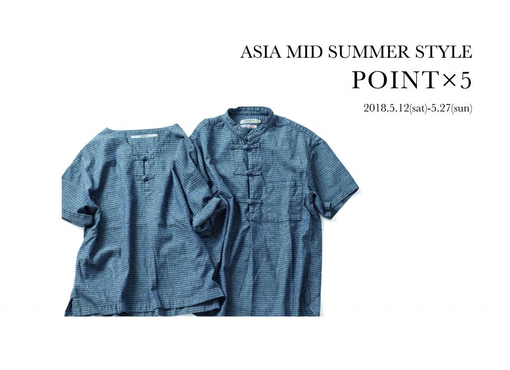 ASIA MID SUMMER STYLE