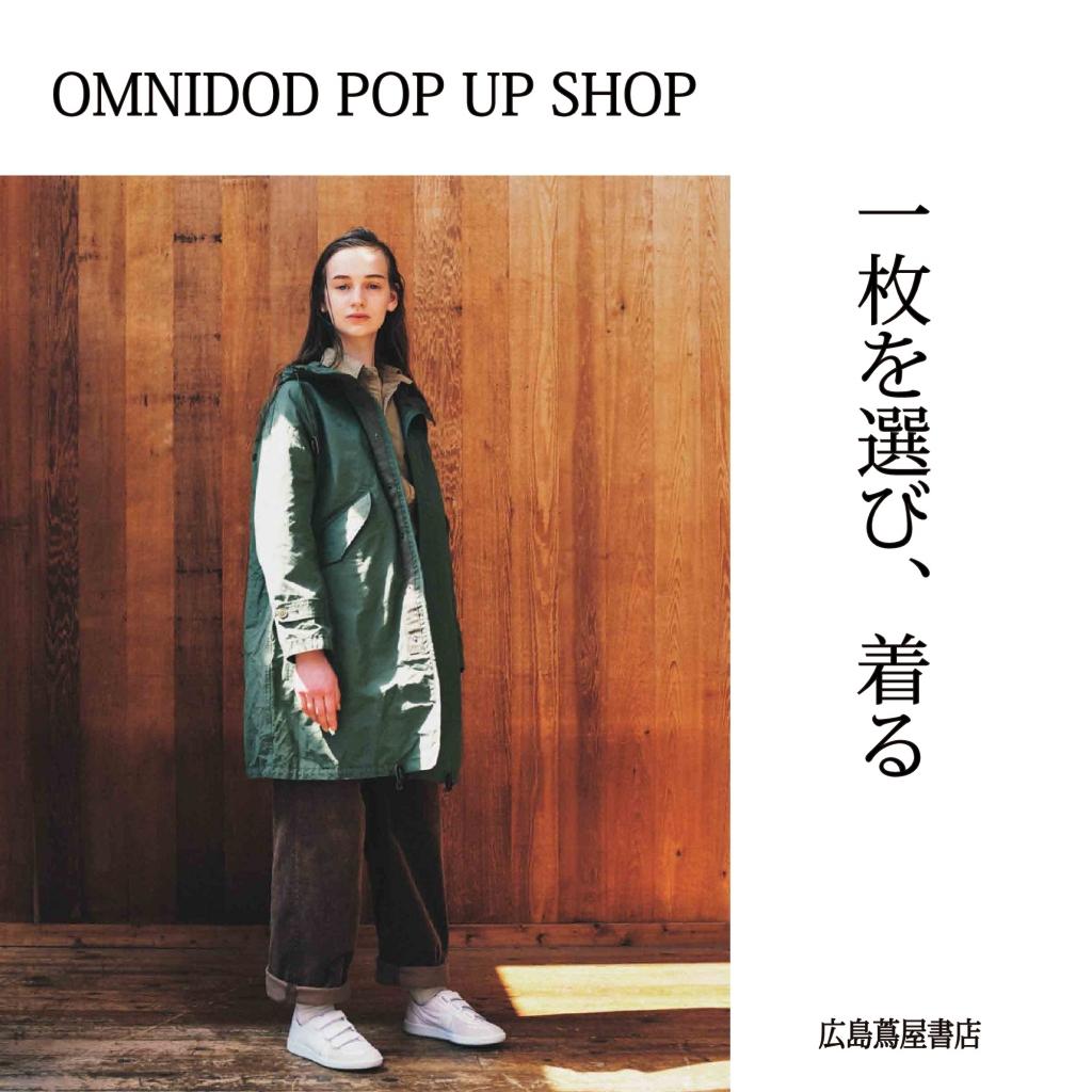 広島 蔦屋書店 POP UP