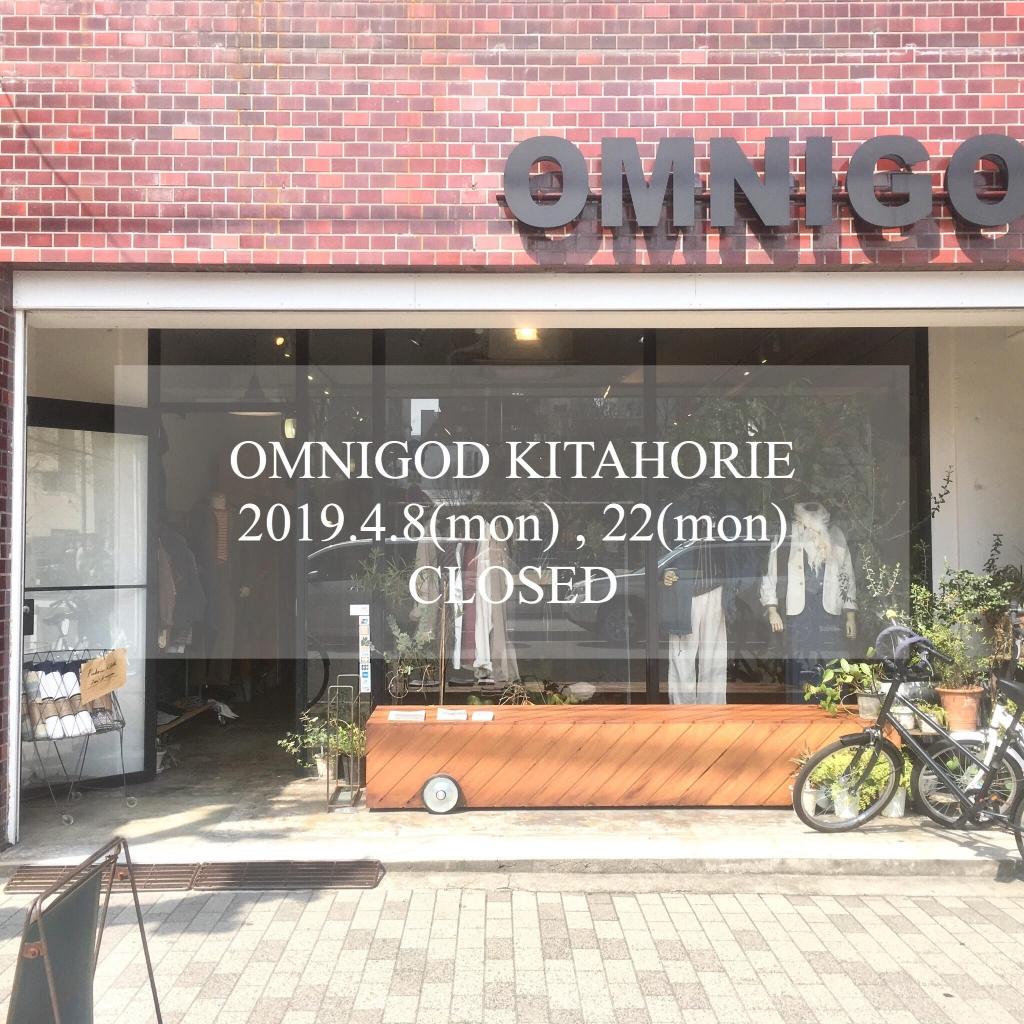 OMNIGOD北堀江店 店休日のお知らせ