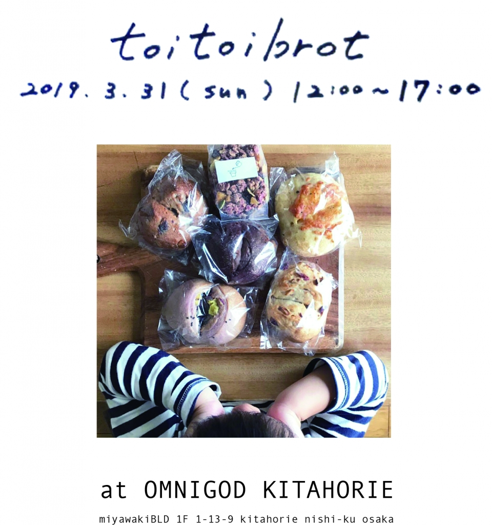 KITAHORIE STORE SPRING EVENT