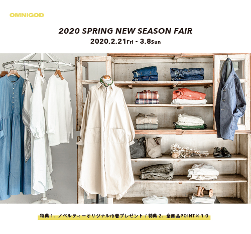 2020 SPRING NEW SEASON FAIR