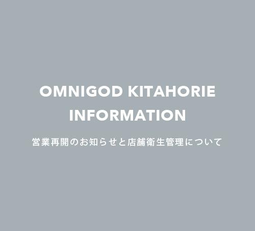 -OMNIGOD北堀江店-  営業再開のお知らせと店舗衛生管理について