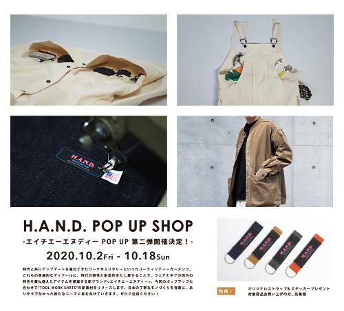 H.A.N.D / エイチエーエヌディー _ POP UP 第二弾開催!