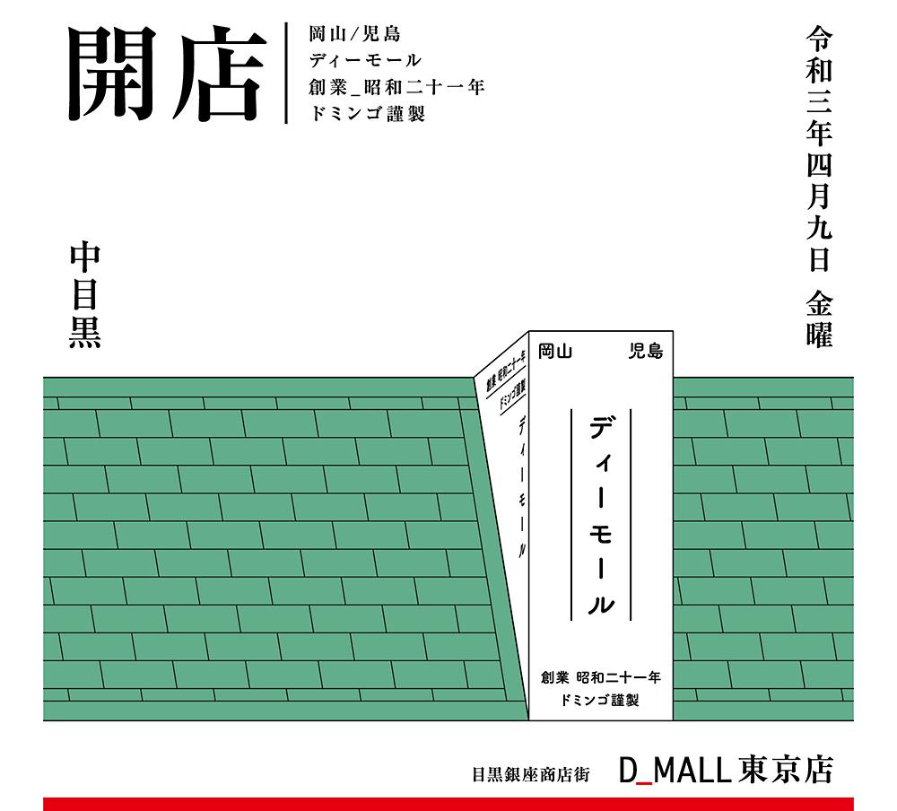 D_MALL東京 開店のお知らせ