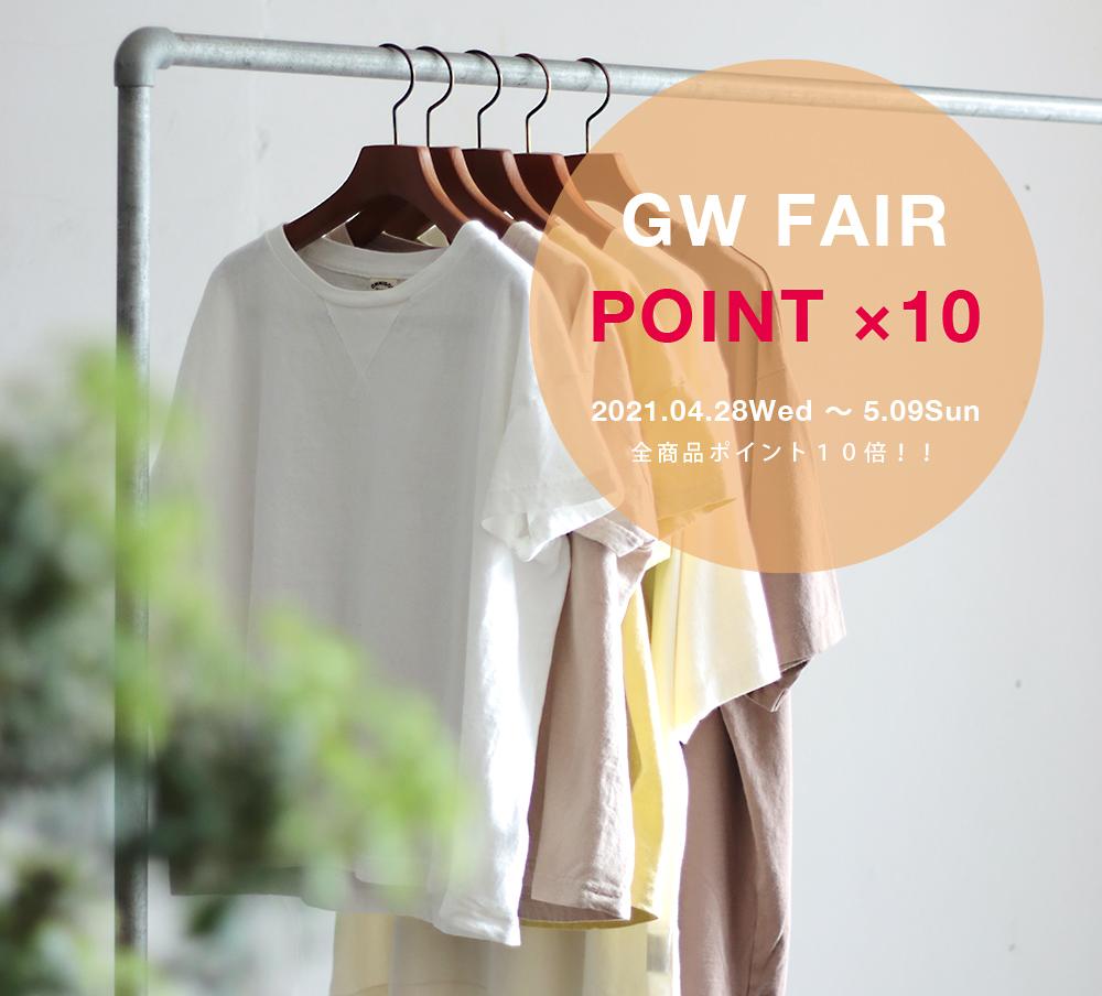 GW FAIR | ポイント10倍フェア