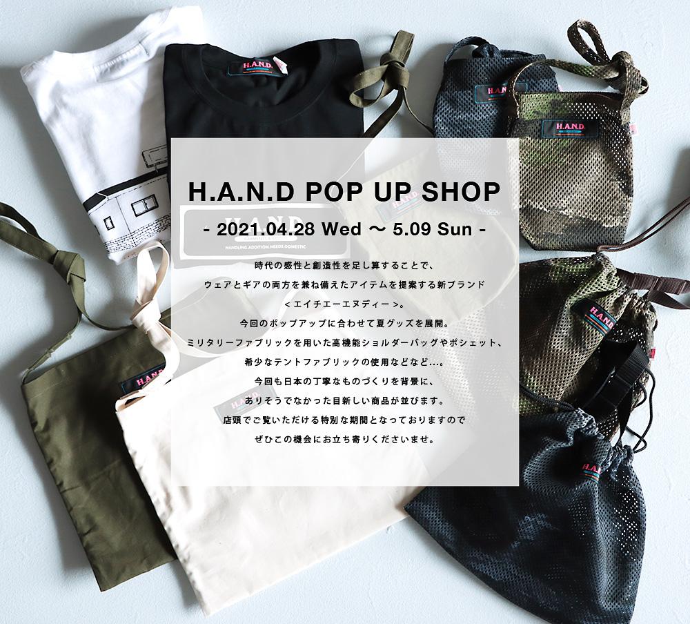 H.A.N.D POP UP 第三弾開催決定!