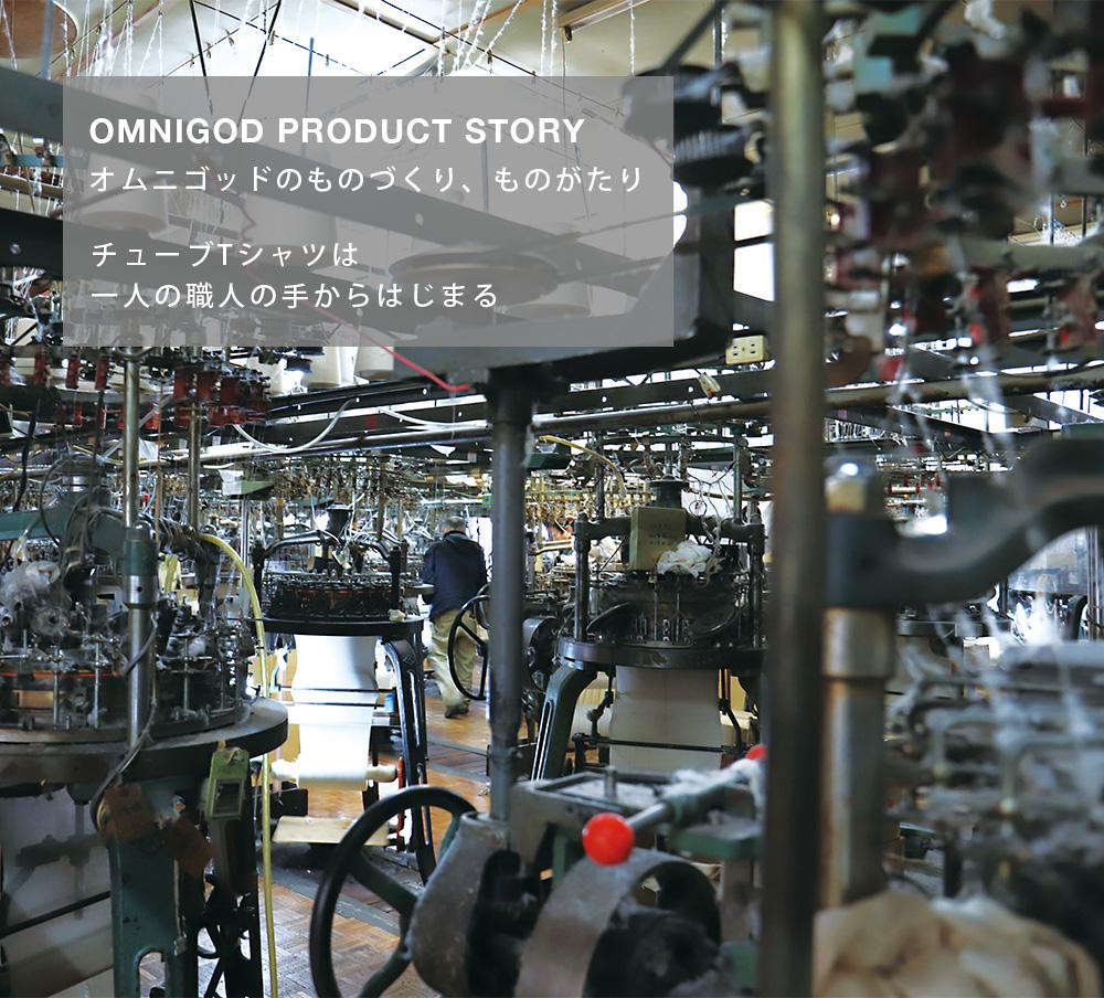 OMNIGOD PRODUCT STORY   TUBE