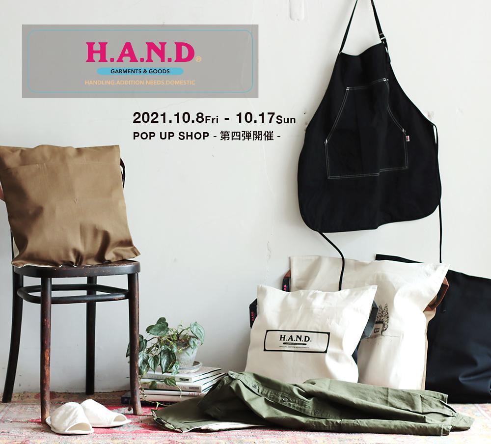 H.A.N.D POP UP 第四弾開催決定!