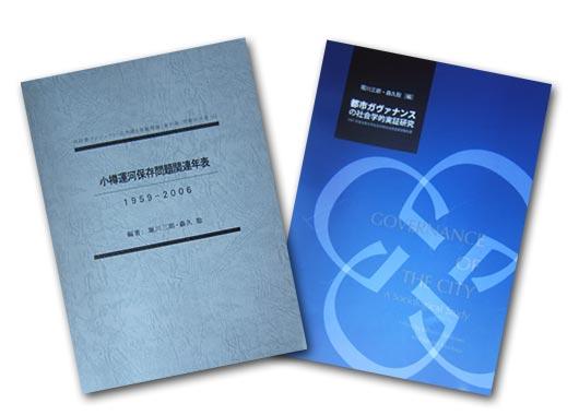 法政大学2007報告書