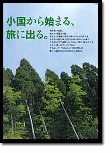 熊本県小国町パンフレット
