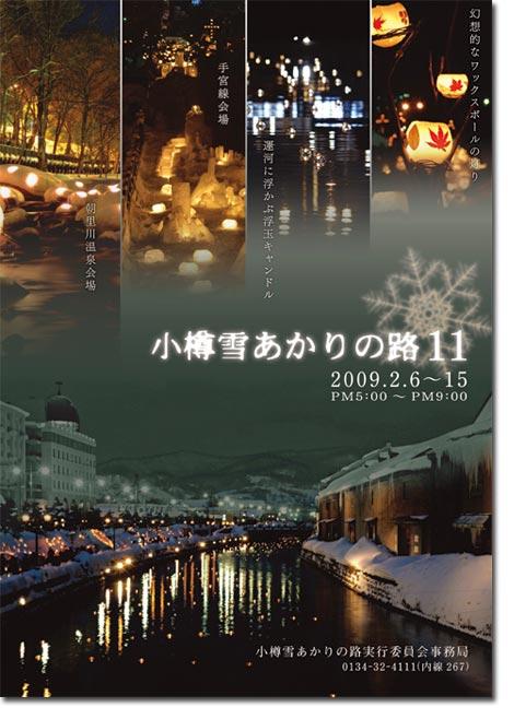 2009_雪あかりの路_470
