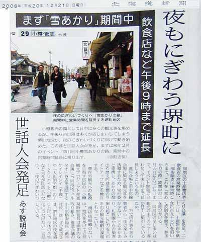 堺町通り賑わいづくり400