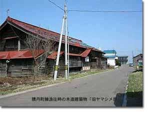 積丹町・旧ヤマシメ番屋